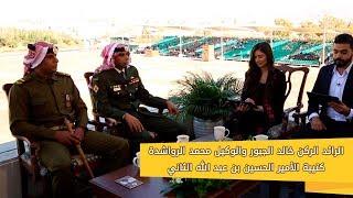 الرائد الركن خالد الجبور والوكيل محمد الرواشدة - كتيبة الأمير الحسين بن عبد الله الثاني