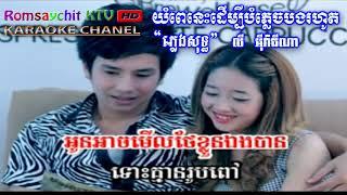 Romsaychit KTV HD | យំពេលនេះដើម្បីបំភ្លេចបងរហូត, ភ្លេងសុទ្ធ,លី អ៊ីវ៉ាធីណា | Music Instrumental