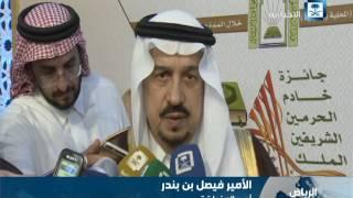 الأمير فيصل بن بندر: مستوى جائزة خادم الحرمين الشريفين لحفظ القرآن الكريم عالمي