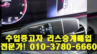 벤츠E300 4matic W213 수입중고차판매 목포 …