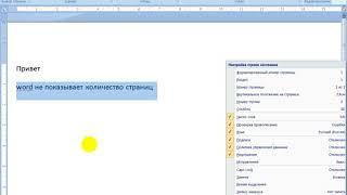 Word не показывает количество страниц