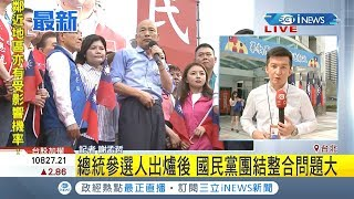 #iNEWS最新  國民黨總統初選將出爐!韓國瑜