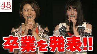 【SKE48】矢方美紀と野口由芽が卒業を発表!!【2ちゃんねる】 SKE48の矢...
