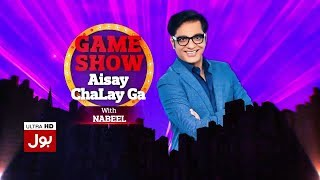 Game Show Aisay Chalay Ga 3rd June 2018 Full Episode | BOL News
