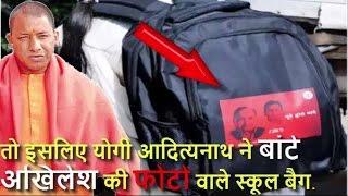 Yogi Adityanath ने बांटे अखिलेश की फोटो वाले स्कूल बैग, जानें क्यों....