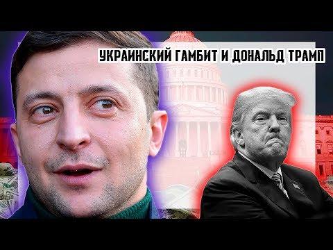 Украинский гамбит и Дональд Трамп. Импичмент президенту. Зеленский идет в отказку