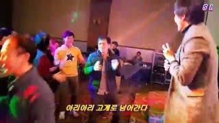 호텔하이비스 SL송년회영상/강원도아리랑