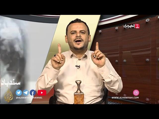 بدون سياسة | اليمن مقبرة الغزاة | قناة الهوية