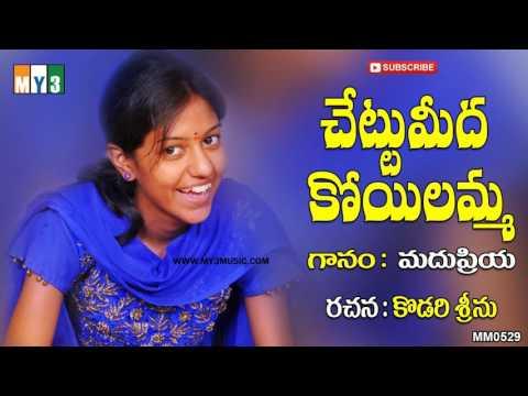 Chettumeedi Koyilamma - AADABIDDA - Madhu Priya Aadapillanamma song - Madhu Priya Albums Songs