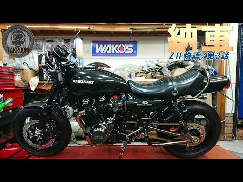 #81 カワサキ Z2改  ついにバイク納車‼  ZⅡ物語 第3話【モトブログ】
