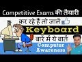 कीबोर्ड के बारे मेें जानकारी - (कंप्यूटर जागरूकता - 1) Important information about the keyboard (computer awareness)