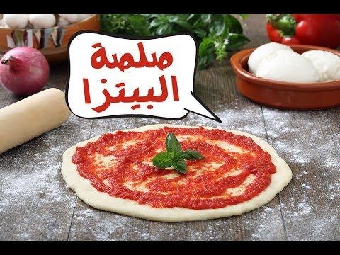 صلصة البيتزا الأصلية على الطريقة الأيطالية مطبخ منال العالم
