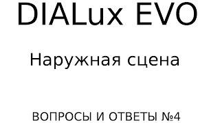 DIALux EVO: ВИО №4. Наружная сцена