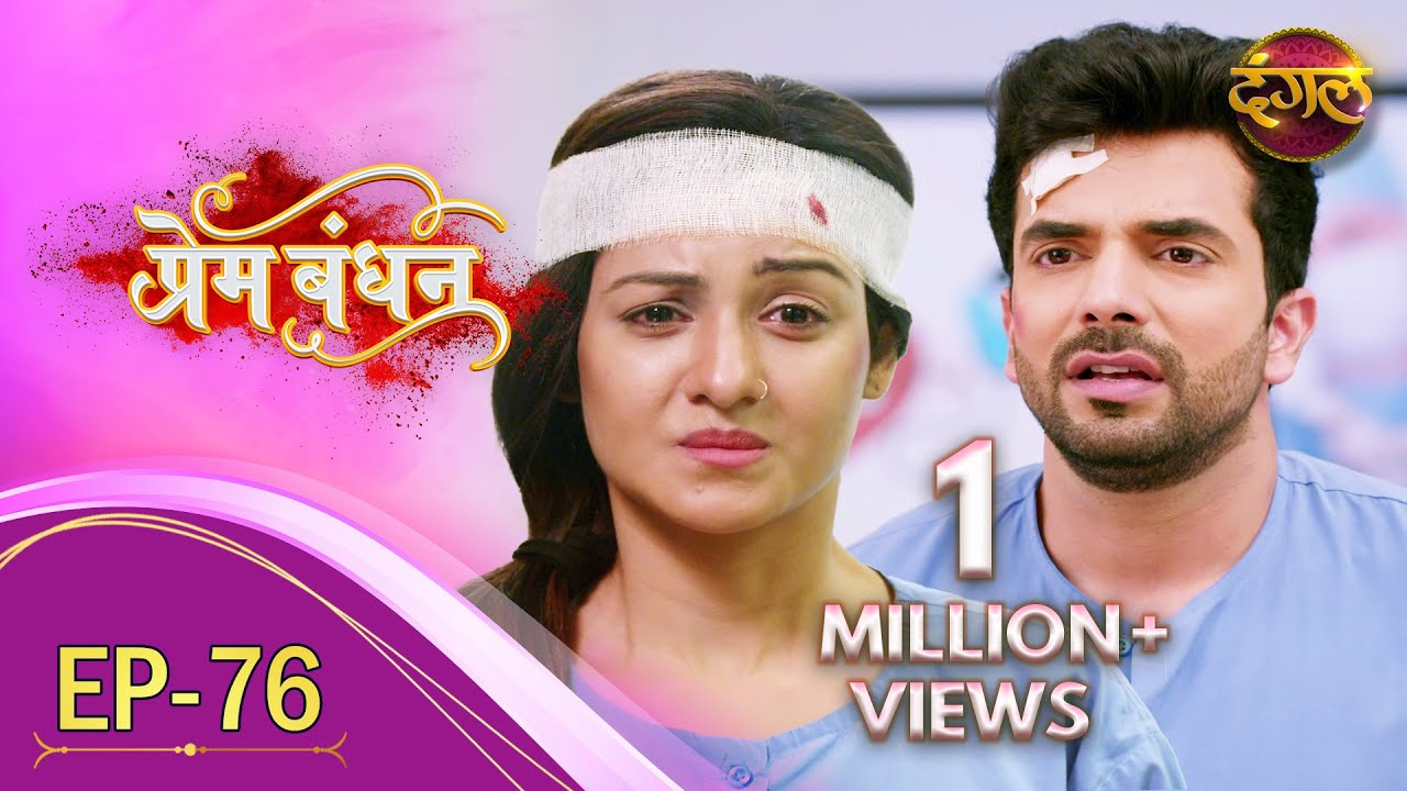 Download Prem Bandhan - प�रेम बंधन    New Full Episode 76    New TV Show   Dangal TV Channel