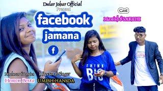 FACEBOOK JAMANA || NEW SANTHALI FULL VIDEO 2020 || MANISH & SAKCHI || UMESH HANSDA ||