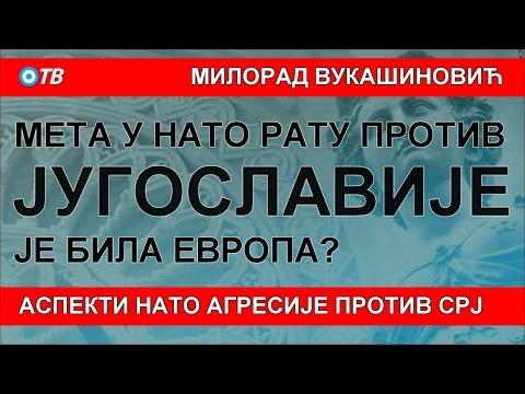 ИН4С: Mилорад Вукашиновић - Геополитички аспекти НАТО агресије на СРЈ