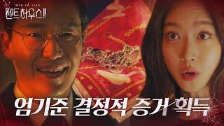 """""""최예빈 거란 말이야?"""" 엄기준, 목걸이 주인 알고 비…"""