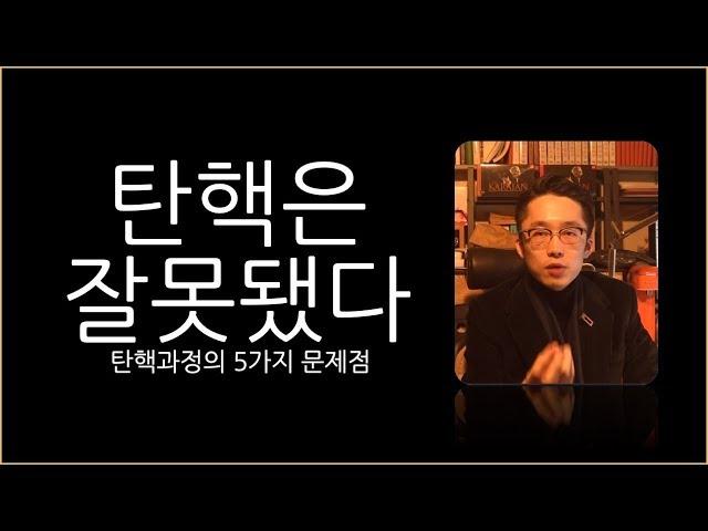 박근혜대통령 탄핵� 잘못�다, 탄핵 과정� 5가지 문제�