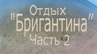 А я на море! ) Пансионат Бригантина 2018 часть  2