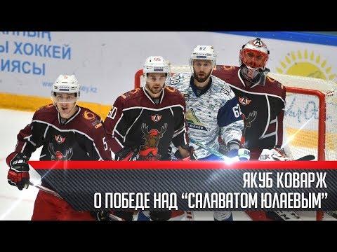 "Якуб Коварж - о победе над ""Салаватом Юлаевым"""