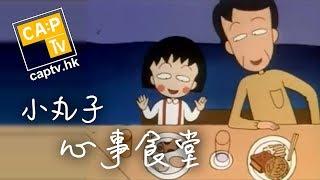 沒有小丸子,明日到底會像怎麼? 影片:櫻桃小丸子第64集音樂:まるちゃ...