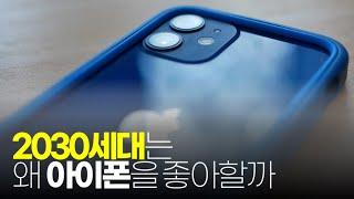 (※시청자질문) 2030세대는 왜 아이폰을 좋아할까? …