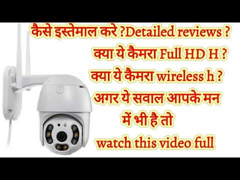 {HINDI} कैसे इस्तेमाल करे PTZ WiFi Wireless HD Outdoor Waterproof ip camera full detailed reviews