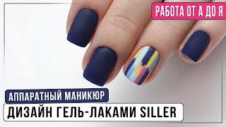 Аппаратный маникюр видео урок Дизайн Мазки на ногтях Яркий дизайн ногтей Трендовый маникюр