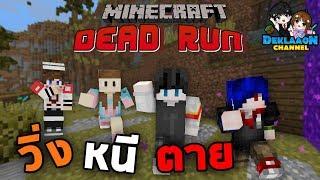 Minecaft Dead Run - วิ่งหนีตาย คนสุดท้ายโดนลงโทษ