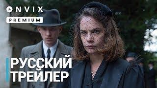 Новорожденный | Русский трейлер | Фильм [2018] с Рут Уилсон