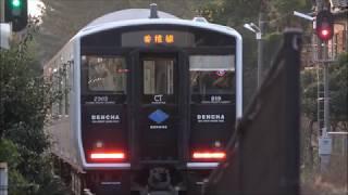 BEC819系300番台 駅到着・発車シーン