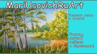 Видео урок для начинающих 5 Рисуем летний пейзаж с березками #МарияУсович #MariUsovichRuArt