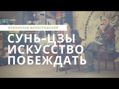 Встреча Бронислава Виногродского с читателями в Доме Книги на Арбате. Сунь-Цзы - искусство побеждать