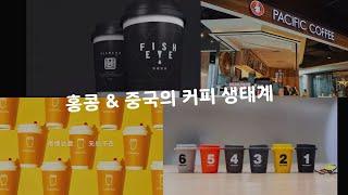 홍콩 & 중국의 커피 생태계