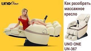 видео: Как разобрать массажное кресло UNO ONE UN 367