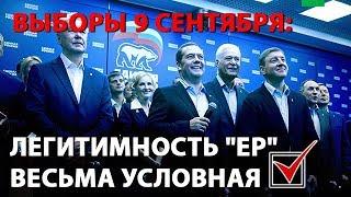 """Выборы 9 сентября: легитимность """"ЕР"""" весьма условная"""