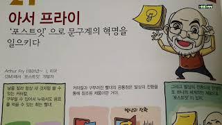 [위인인물]포스트잇을 개발한 아서 프라이의 발상의 전환