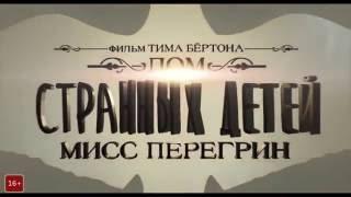 Новый фильм Тима Бертона. Дом странных детей Мисс Перегрин