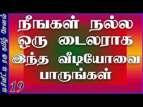fashion designing course in tamil part 1