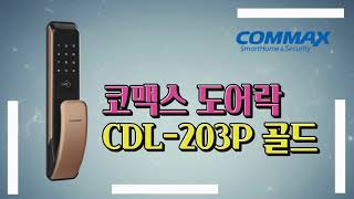 코맥스 도어락 CDL-203P--문광현