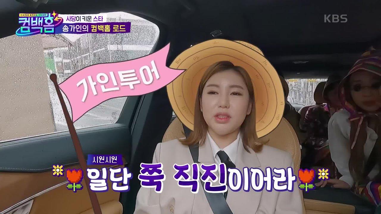 사당이 키운 스타! 송가인의 컴백홈 로드~ [컴백홈]   KBS 210417 방송