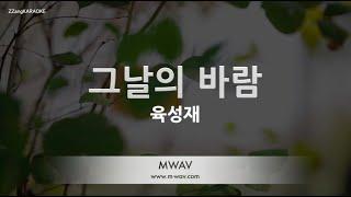[짱가라오케/노래방] 육성재(Yook Sungjae)-그날의 바람(Come With The Wind) [ZZang KARAOKE]