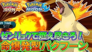 【ポケモンSM】命を燃やせ!バクフーンで敵を業火滅却!【シングルレート】Pokemon Sun And Moon Rating Battle