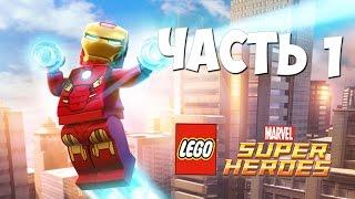 LEGO Marvel Super Heroes Прохождение | Часть 1 | Железный Человек,Халк и Человек Паук!