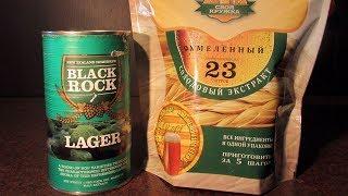 Солодовые экстракты: BLACK ROCK VS СВОЯ КРУЖКА. Дегустация с сюрпризом / Домашнее пиво #12