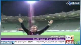 تقرير اخبار العربية عن المدرب توماس دول