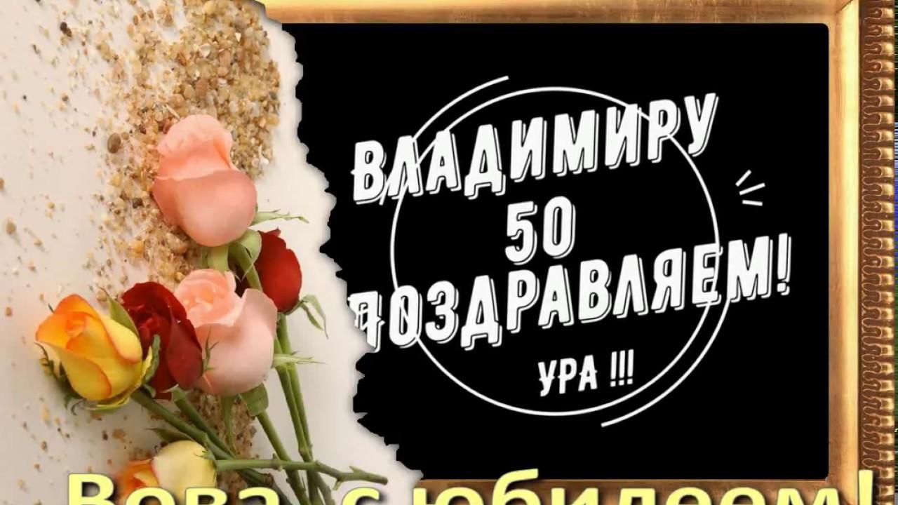 Владимир 50 лет поздравления с днем рождения