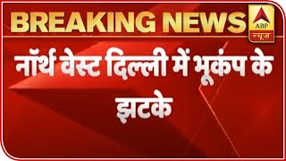 Earthquake With A Magnitude Of 2.2 On The Richter Scale Jolts Delhi | ABP News