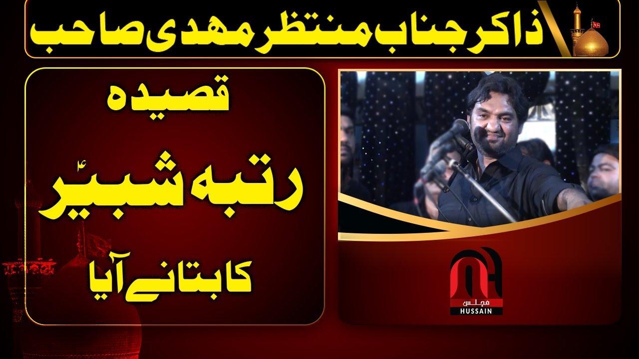 Zakir Muntazir Mehdi 2019 - Qaseeda - Hazrat Hurr a.s - Rutba Shabbir a.s Ka
