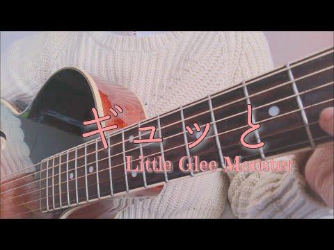 ギュッと / Little Glee Monster (cover) 【山本莉晴】
